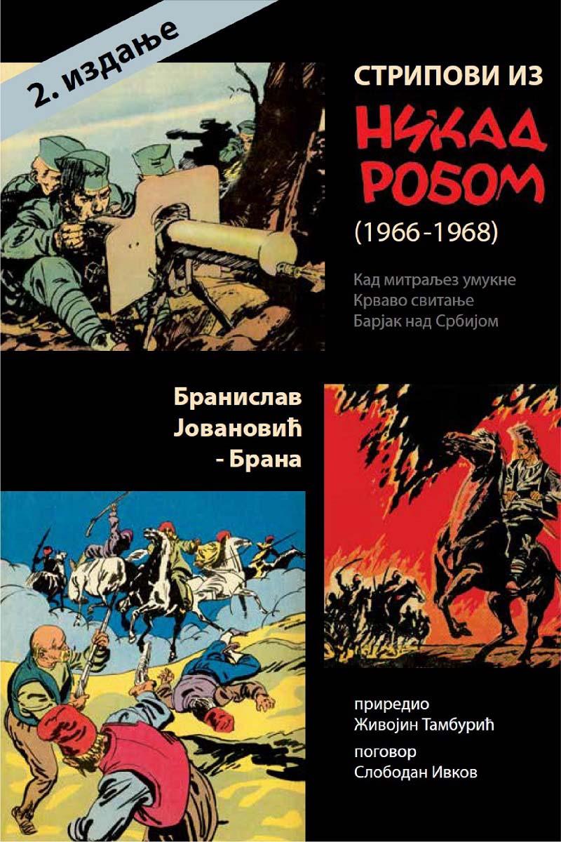 NIKAD ROBOM 2. izdanje