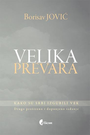 KAKO SU SRBI IZGUBILI VEK  2. dopunjeno izd.