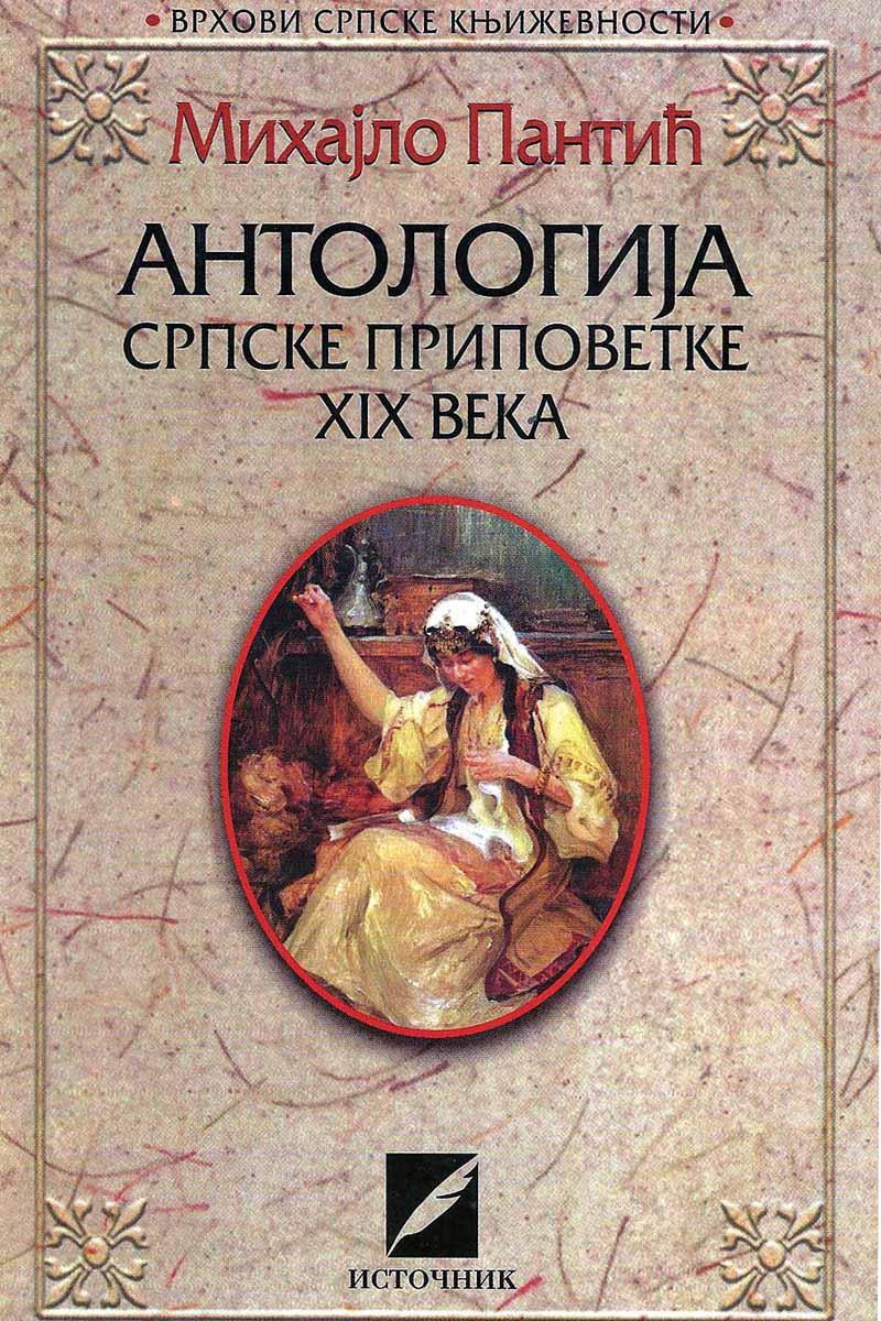 ANTOLOGIJA SRPSKIH PRIPOVEDAKA XIX-XX VEK