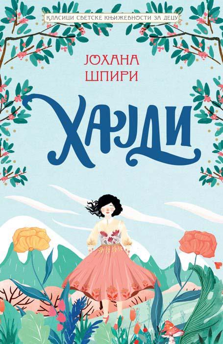 HAJDI Klasici svetske književnosti za decu