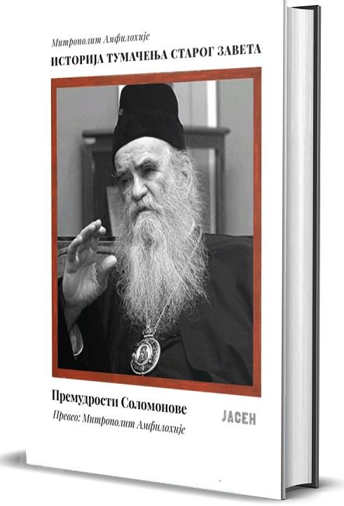 ISTORIJA TUMAČENJA STAROG ZAVJETA I PREMUDROSTI SOLOMONOVE