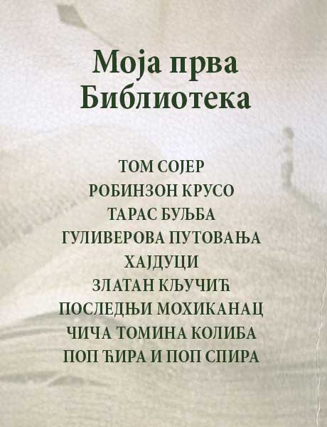 MOJA PRVA BIBLIOTEKA 1-10