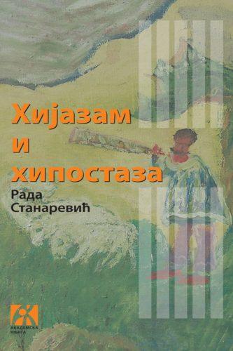 HIJAZAM I HIPOSTAZA