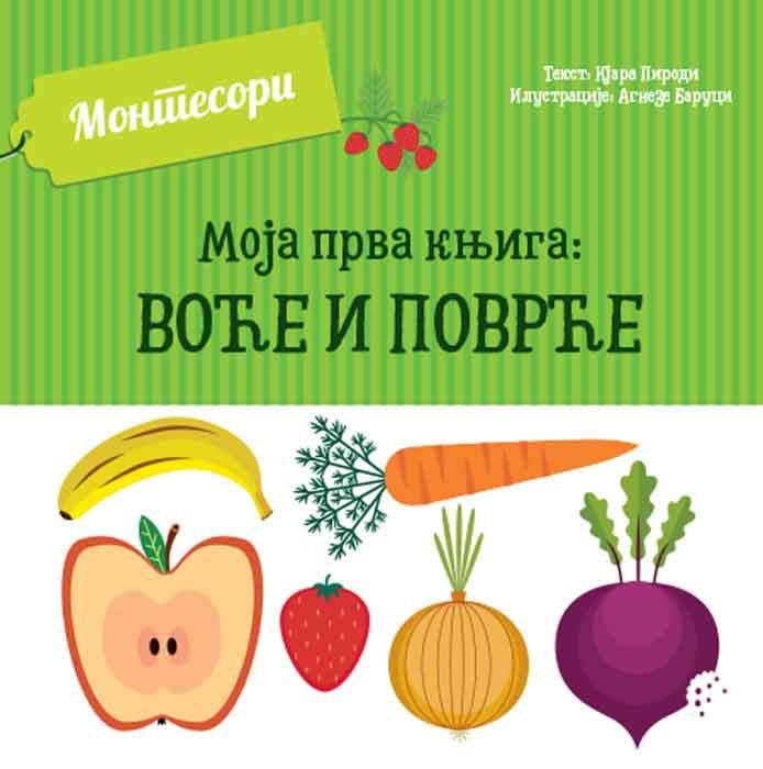 Montesori MOJA PRVA KNJIGA Voće i povrće
