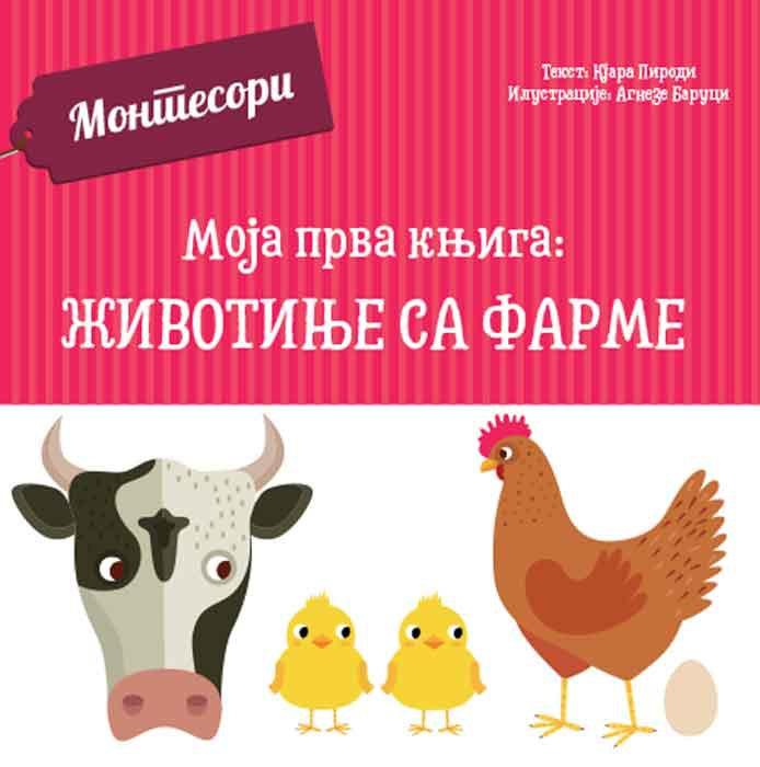 Montesori MOJA PRVA KNJIGA Životinje sa farme