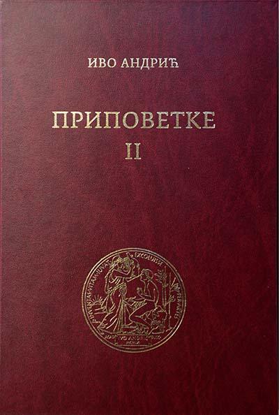 PRIPOVETKE II Knjiga 3 (SKZ, 1936)