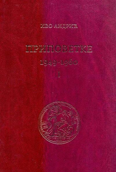 PRIPOVETKE 1949 - 1960 (I)