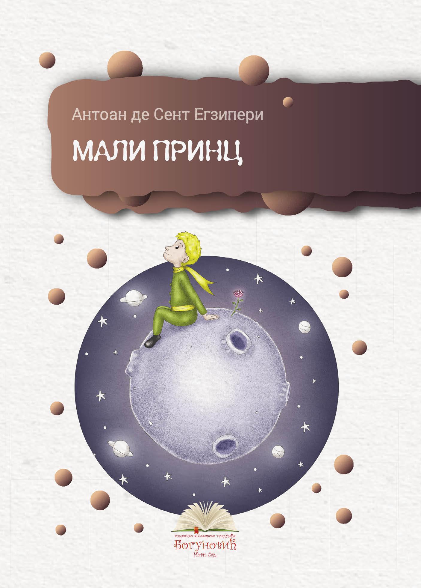 MALI PRINC,  (tvrdi povez)