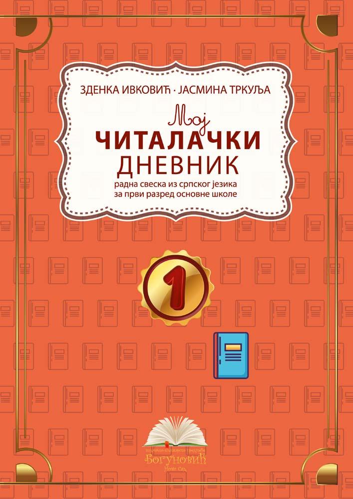 MOJ ČITALAČKI DNEVNIK 1, radna sveska iz srpskog jezika za prvi razred