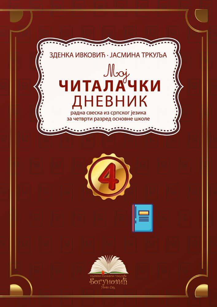 MOJ ČITALAČKI DNEVNIK 4, radna sveska iz srpskog jezika za četvrti razred