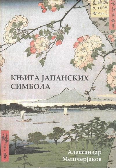 KNJIGA JAPANSKIH SIMBOLA