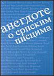 ANEGDOTE o srpskim piscima