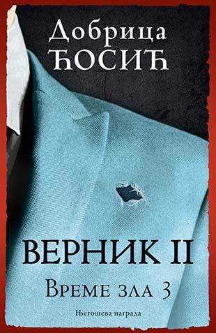 VERNIK II - Vreme zla 3