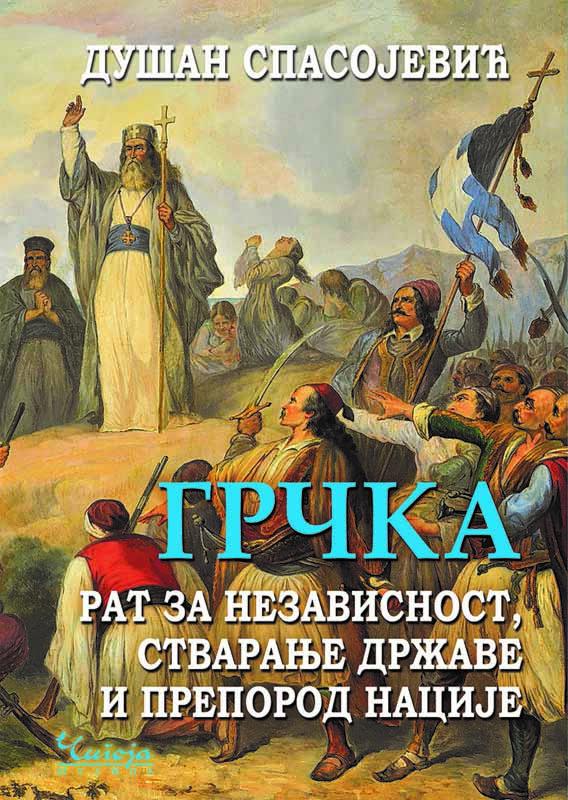 GRČKA : RAT ZA NEZAVISNOST, STVARANJE DRŽAVE I PREPOROD NACIJE