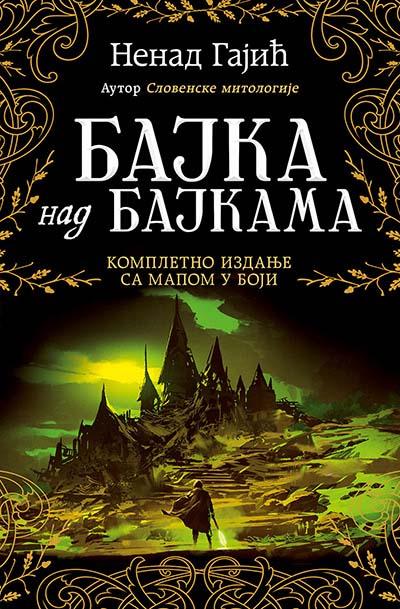 BAJKA NAD BAJKAMA kompletno ćirilično izdanje