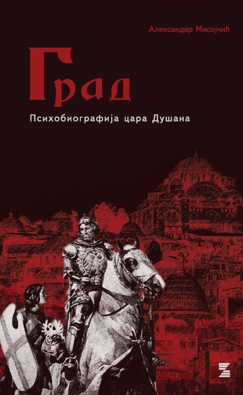 GRAD  - psihobiografija cara Dušana