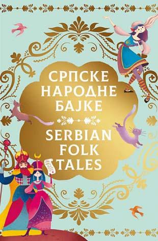 SRPSKE NARODNE BAJKE - SERBIAN FOLK TALES