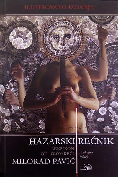 HAZARSKI REČNIK (androgino) - ilustrovano izdanje