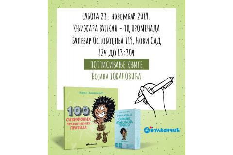 Promocija knjige Bojana Jokanovića u knjižari Vulkan SC Promenada