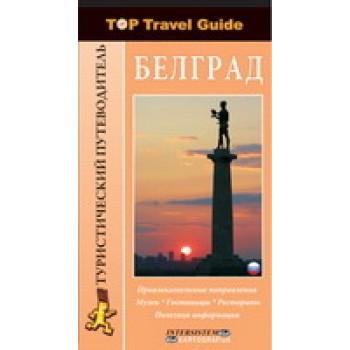 TOP TRAVEL GUIDE BEOGRAD RUSKI JEZIK