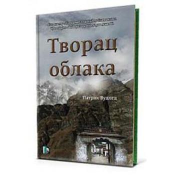 TVORAC OBLAKA