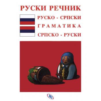 RUSKI REČNIK Rusko srpski i srpsko ruski sa gramatikom