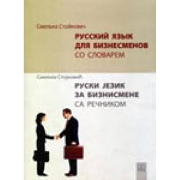 RUSKI REČNIK ZA BIZNISMENE