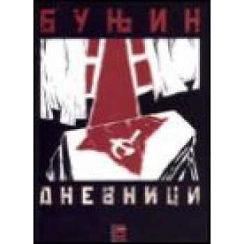 DNEVNICI 1881 DO 1953