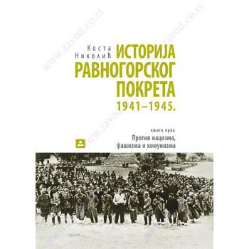 ISTORIJA RAVNOGORSKOG POKRETA 1 Protiv nacizma, fašizma i komunizma