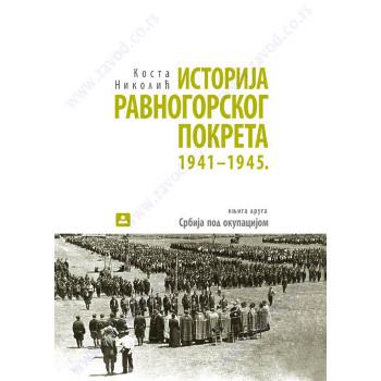 ISTORIJA RAVNOGORSKOG POKRETA 2 Srbija pod okupacijom