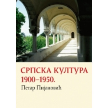 SRPSKA KULTURA OD 1900 DO 1950