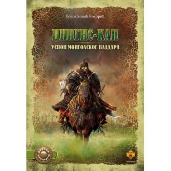 DŽINGIS KAN Uspon mongolskog vladara