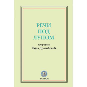 REČI POD LUPOM Zbornik radova o leksici srpskog jezika