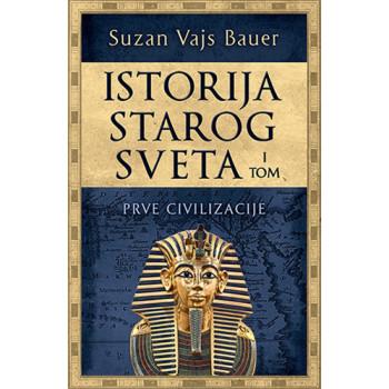 ISTORIJA STAROG SVETA I tom Prve civilizacije