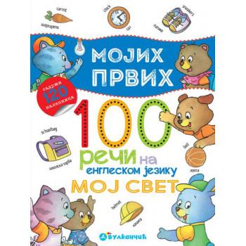 MOJIH PRVIH 100 REČI NA ENGLESKOM JEZIKU Moj svet