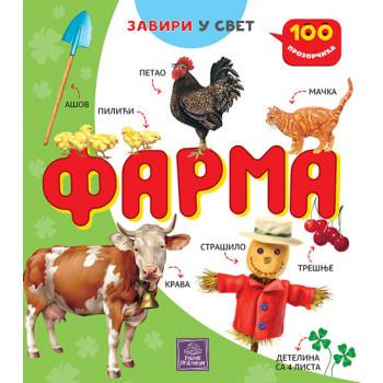 100 prozorčića FARMA