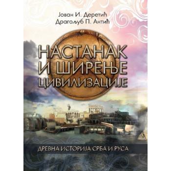NASTANAK I ŠIRENJE CIVILIZACIJE Drevna istorija Srba i Rusa