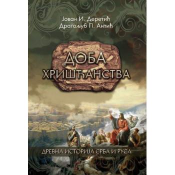 DOBA HRIŠĆANSTVA Drevna istorija Srba i Rusa