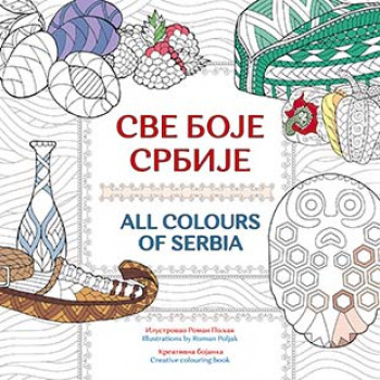 SVE BOJE SRBIJE  ALL COLOURS OF SERBIA