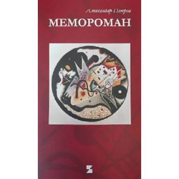 MEMOROMAN