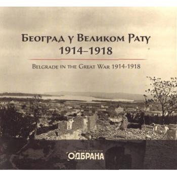 BEOGRAD U VELIKOM RATU 1914-1918 / BELGRADE IN THE GREAT WAR