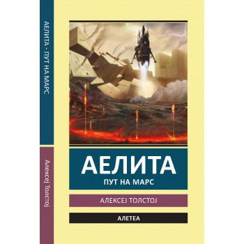 AELITA Put na Mars