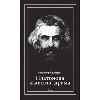 PLATONOVA ŽIVOTNA DRAMA