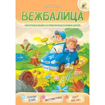 VEŽBALICA 1 Kontrolne vežbe iz srpskog jezika, matematike i sveta oko nas