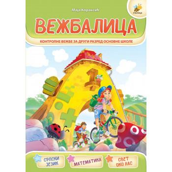 VEŽBALICA 2 Kontrolne vežbe iz srpskog jezika, matematike i sveta oko nas