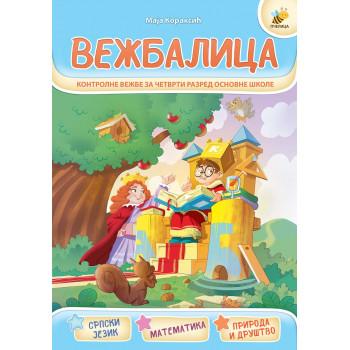 VEŽBALICA 4 Kontrolne vežbe iz srpskog jezika, matematike i prirode i društva