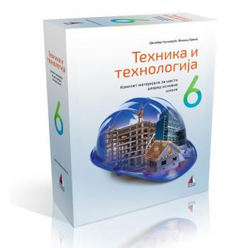 TEHNIKA I TEHNOLOGIJA ZA 6. RAZRED - KOMPLET MATERIJALA