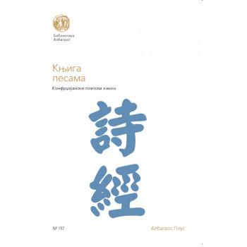KNJIGA PESAMA Konfučijanski poetski kanon