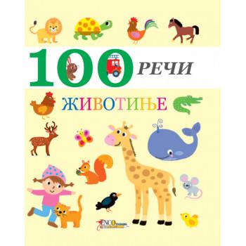 100 REČI Životinje