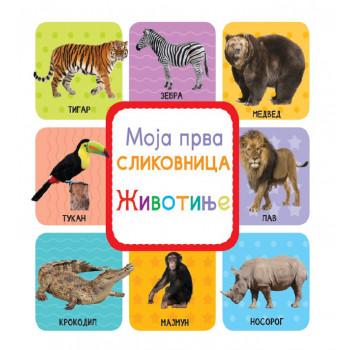 MOJA PRVA SLIKOVNICA Životinje